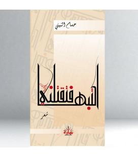أكتبها فتقتلني - حسام التبّيني