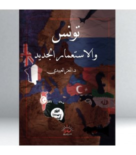 تونس والاستعمار الجديد - المعز العبيدي