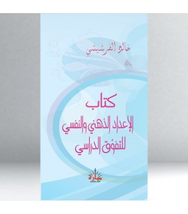 كتاب الإعداد الذهني والنفسي للتفوّق الدراسي - خالد الفرشيشي