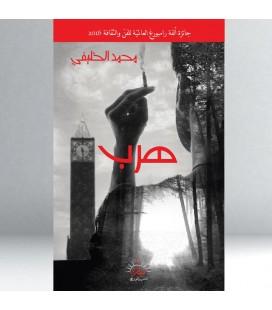هرب - محمد الخليفي