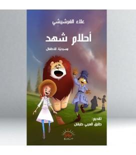 أحلام شهد - علاء الفرشيشي