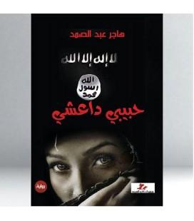 حبيبي داعشي - هاجر عبد الصمد
