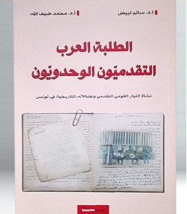 الطلبة العرب التقدميون الوحدوييون - د. سالم لبيض - د. محمد ضيف الله