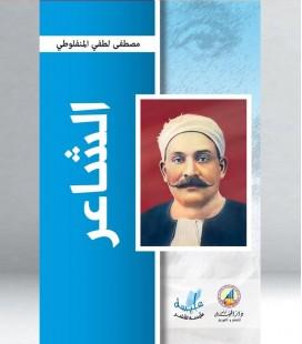 الشاعر - مصطفى لطفي المنفلوطي