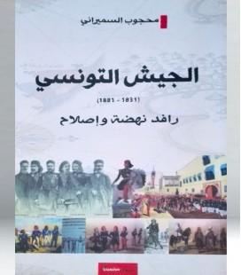 الجيش للتونسي - رافد نهضة وإصلاح - محجوب السميراني