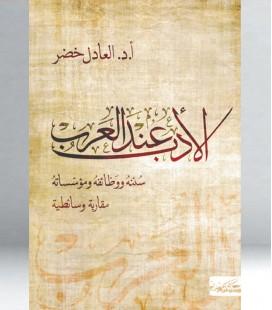 الأدب عند العرب - العادل خضر