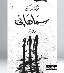 سماهاني - بركة ساكن