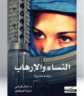 النساء والإرهاب - آمال قرامي - منية العرفاوي