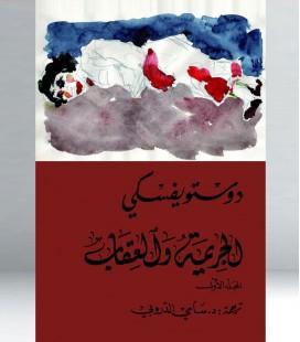 الجريمة والعقاب 1/2 - دوستويفسكي