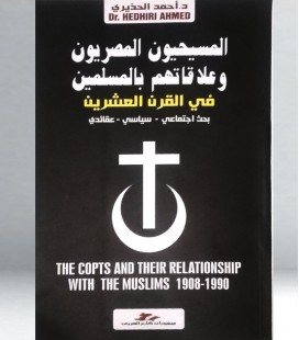 المسيحيون المصريون وعلاقاتهم بالمسلمين في القرن العشرين - د. أحمد الخذيري