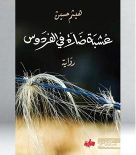 عشبة ضارة في الفردوس - هيثم حسين