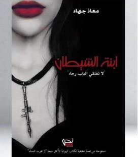 إبنة الشيطان - معاذ جهاد