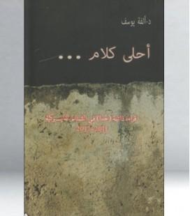 أحلى كلام - ألفة يوسف