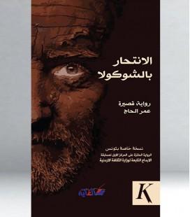 الإنتحار بالشوكولا  - عمر الحاج