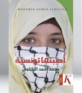أحببتها تونسية - محمد أحمد البلتاجي