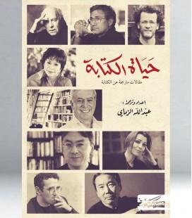 حياة الكتابة - عبد الله الزماي