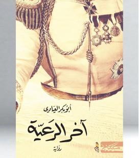 آخر الرعية - أبو بكر العيادي