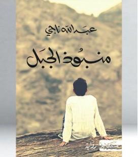 منبوذ الجبل - عبد الله ناجي