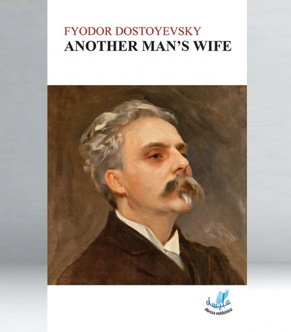 Fiodor Dostoyevky - Another man's wife