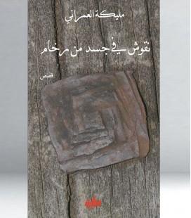 مليكة العمراني - نقوش في جسد من رخام