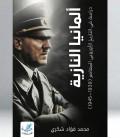 ألمانيا النازية: دراسة في التاريخ الأوروبي المعاصر (1939–1945) - محمد فؤاد شكري