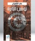 تونس الثائرة - علي البلهوان