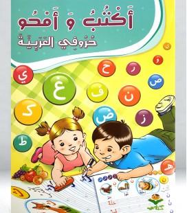 أكتب وأمحو حروفي العربية