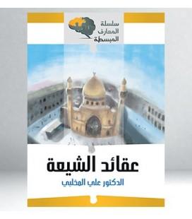 المعارف المبسطة - عقائد الشيعة - علي المخلبي