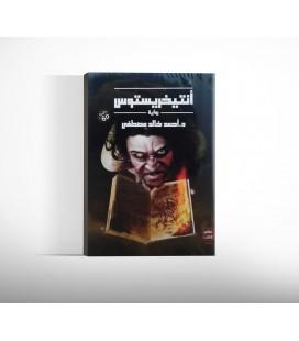 أنتيخرستوس - د. أحمد خالد مصطفى