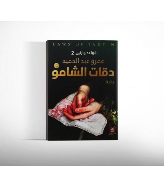 دقات الشامو - عمر عبد الحميد