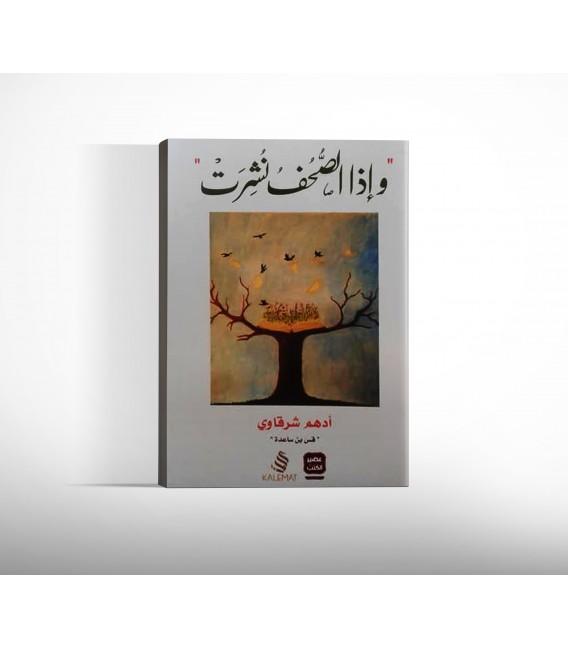 وإذا الصحف نشرت - أدهم شرقاوي