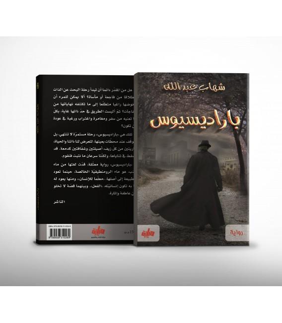 باراديسيوس - شهاب عبد الله