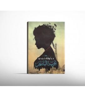 غربة الياسمي - د. خولة حمدي