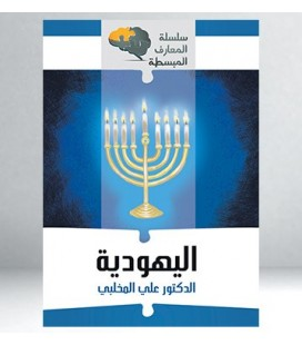 المعارف المبسطة - اليهودية - علي المخلبي