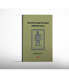 أصول الناصورائية المندائية في أريدو وسومر - خزعل الماجدي