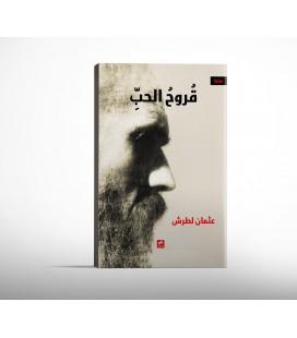 قروح الحب - عثمان لطرش