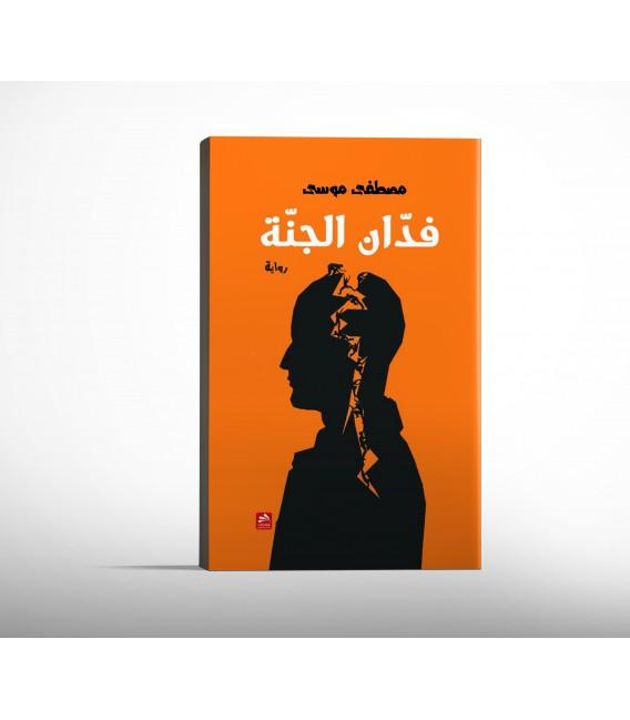 فدان الجنة - مصطفى موسى