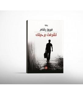 تشرفت برحيلك - فيروز الشام