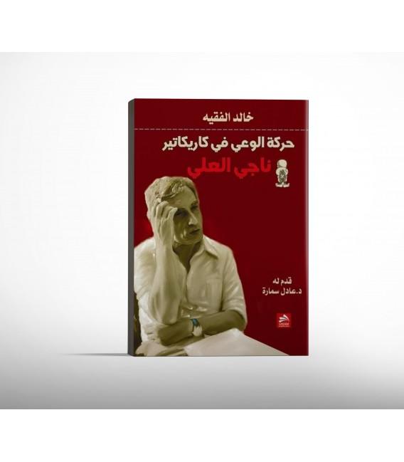 حركة الوعي في كاريكاتير ناجي العلي - خالد الفقيه