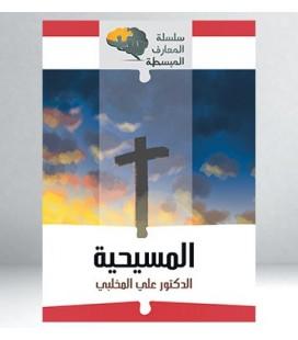 المعارف المبسطة - المسيحية - علي المخلبي