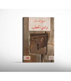 وادي الحطب - الشيخ أحمد البان