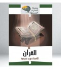 المعارف المبسطة - القرآن - فريد خدومة