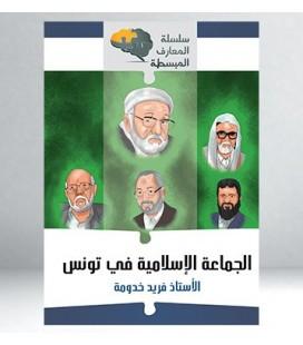 المعارف المبسطة - الجماعة الإسلامية في تونس - فريد خدومة