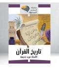 المعارف المبسطة - تاريخ القرآن - فريد خدومة