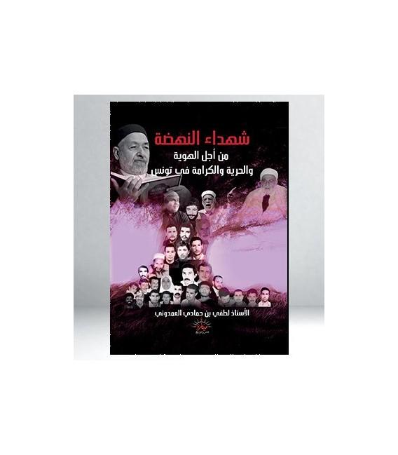 شهداء النهضة من أجل الهوية والحرية والكرامة في تونس - لطفي بن حمادي عمدوني