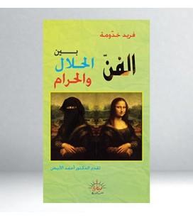 الفن بين الحلال والحرام - فريد خدومة
