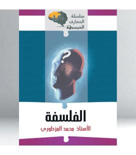 المعارف المبسطة - الفلسفة - محمد المزطوري