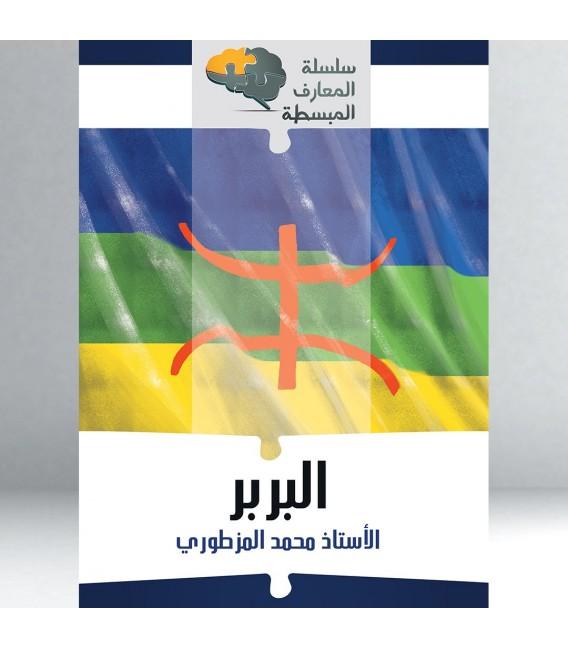 المعارف المبسطة - البربر - محمد المزطوري