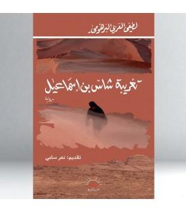 تغريبة شاس بن إسماعيل - لطفي العربي البرهومي