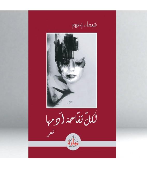 لكلّ تفّاحة آدمها - شيماء زعرور